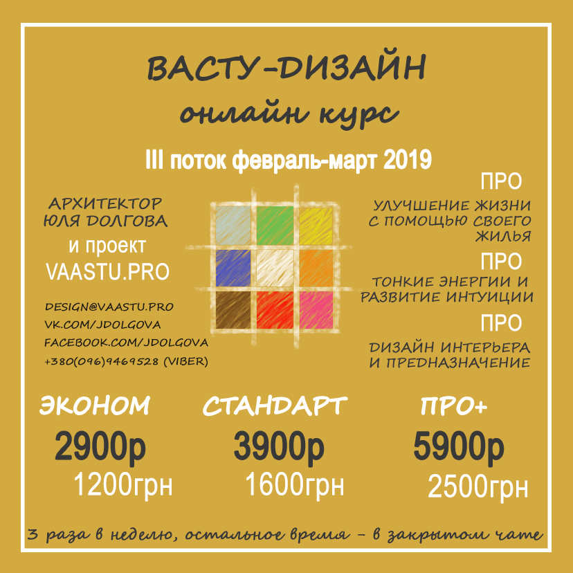 Васту-Дизайн